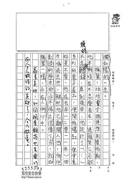 101W6207黃詠姍 (2)