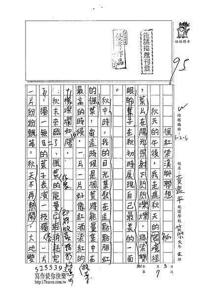 101W6207黃逸平 (1)