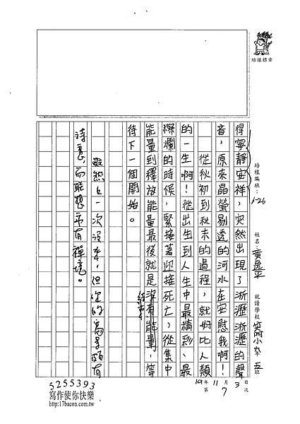 101W6207黃逸平 (2)