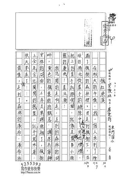 101W6207盧倢筠 (1)