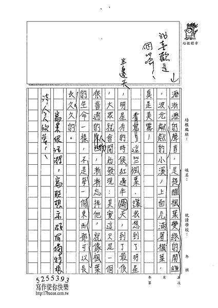 101W6207盧倢筠 (2)