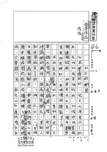 101W6207吳蕙旻 (1)