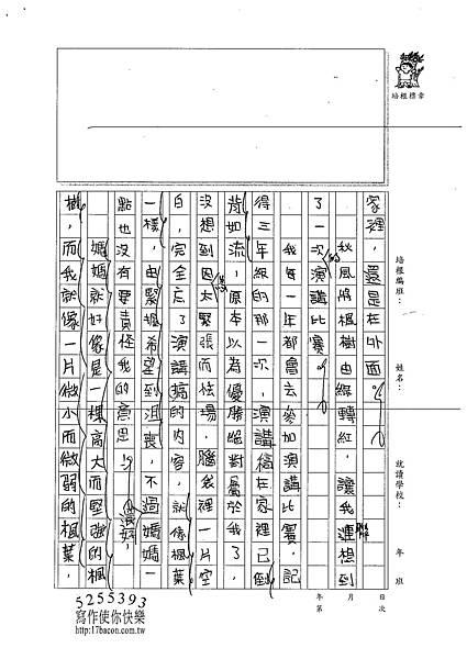 101W6207吳蕙旻 (2)