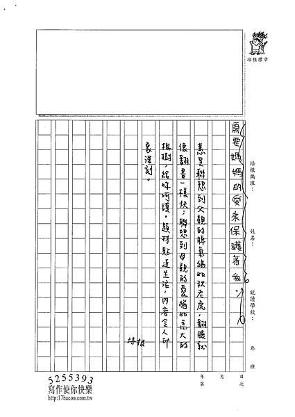 101W6207吳蕙旻 (3)