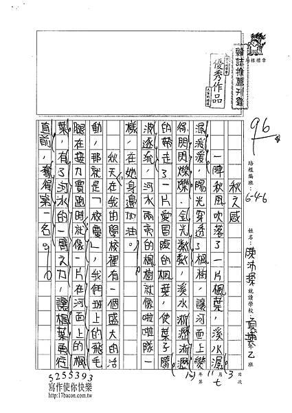 101W6207陳沛揉 (1)
