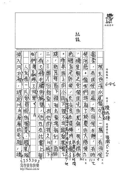 101W6207陳沛揉 (2)