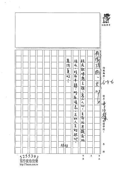 101W6207陳沛揉 (3)