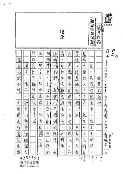 101W6207黃郁潔 (1)