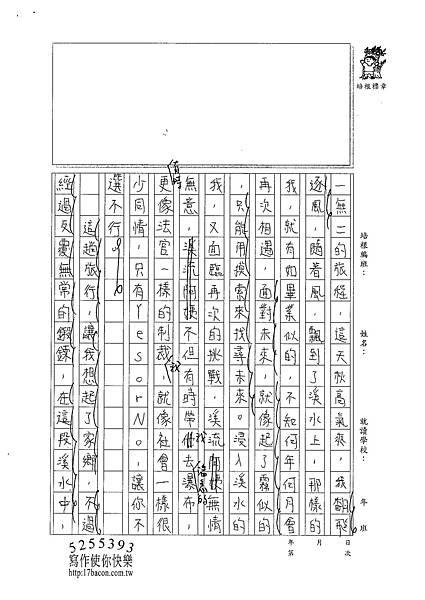 101W6207黃郁潔 (2)