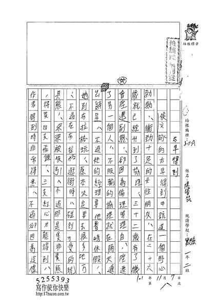 101WA208陳璿筑 (1)