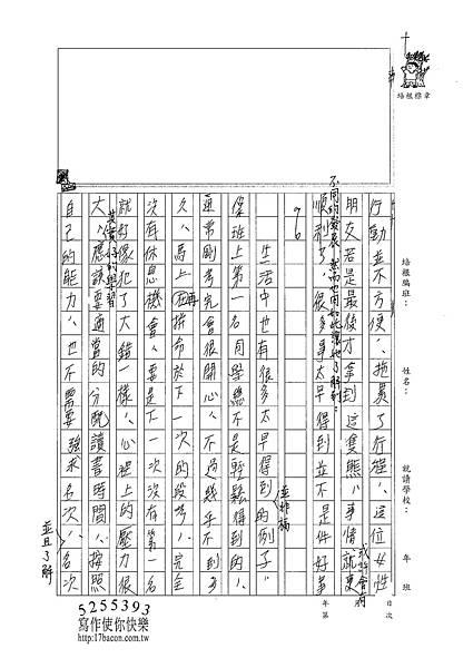 101WA208陳璿筑 (2)