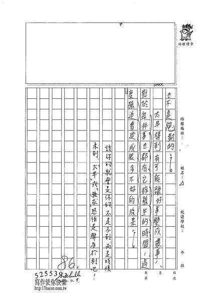 101WA208陳璿筑 (3)