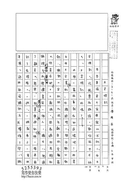 101WA208溫雁荻 (1)