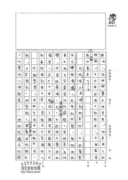 101WA208溫雁荻 (2)
