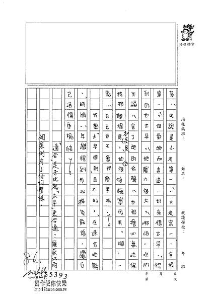 101WA208溫雁荻 (3)