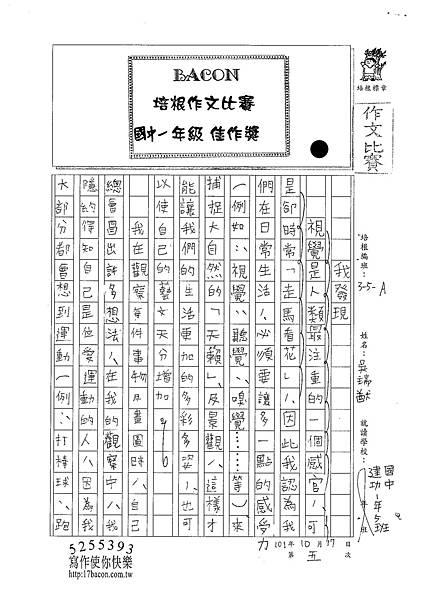 101WA205吳瑞猷 (1)