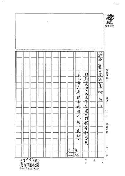 101WA205吳瑞猷 (4)