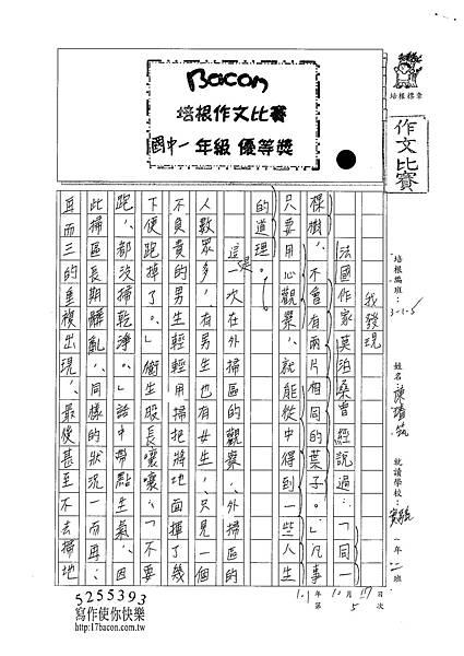 101WA205陳璿筑 (1)