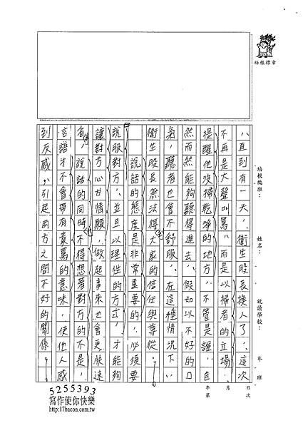 101WA205陳璿筑 (2)