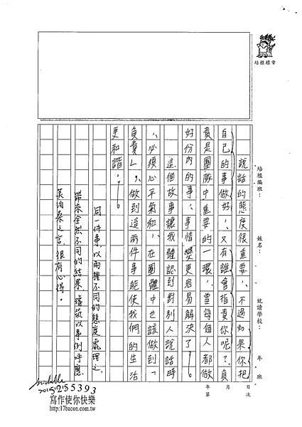 101WA205陳璿筑 (3)