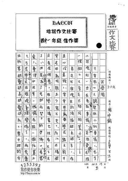 101WA205賴仲倫 (1)