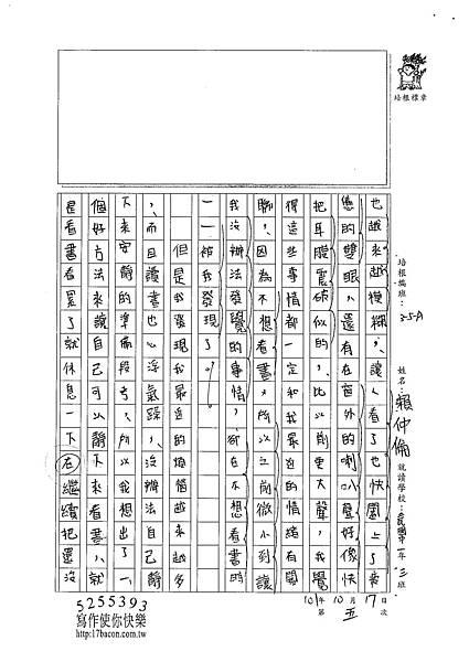 101WA205賴仲倫 (2)