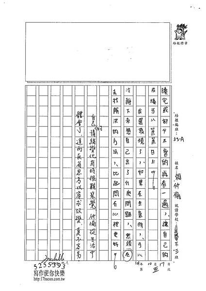 101WA205賴仲倫 (3)