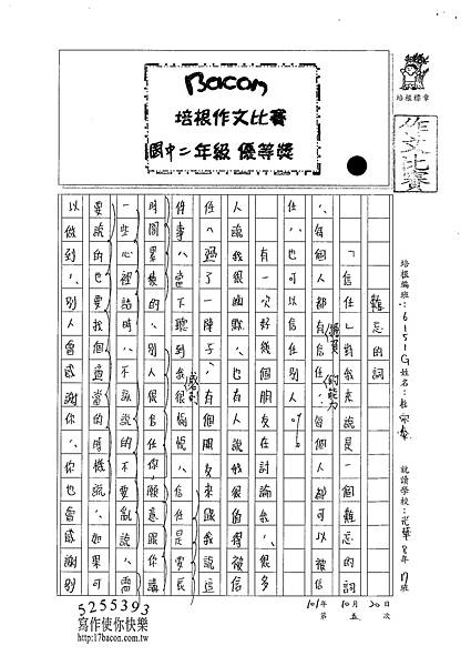 101WG205杜宗泰 (1)