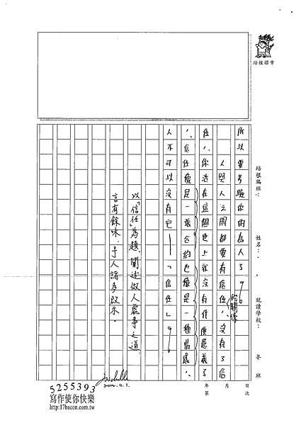 101WG205杜宗泰 (3)