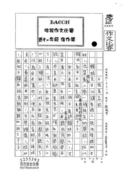 101WG205周柏宇 (1)