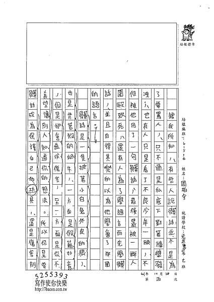 101WG205周柏宇 (2)