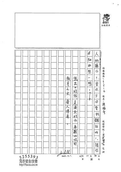 101WG205周柏宇 (3)
