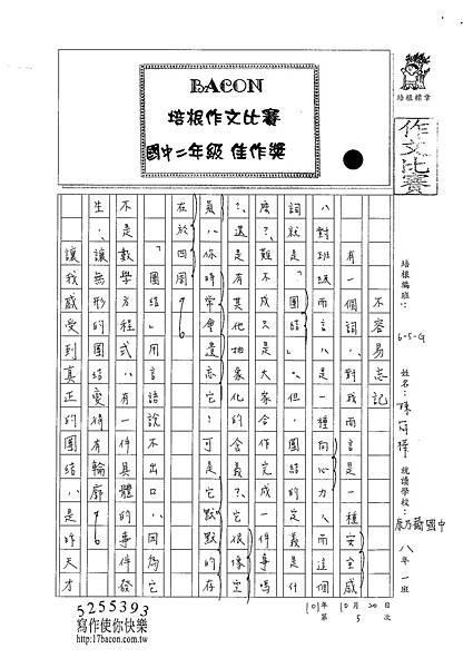 101WG205陳冠樺 (1)