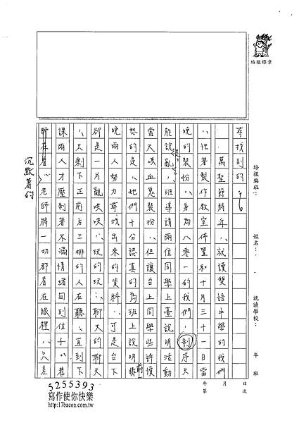 101WG205陳冠樺 (2)