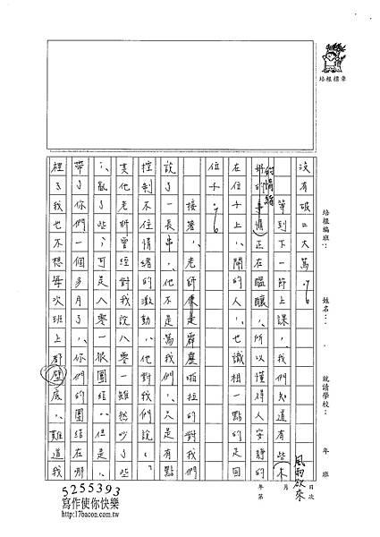 101WG205陳冠樺 (3)