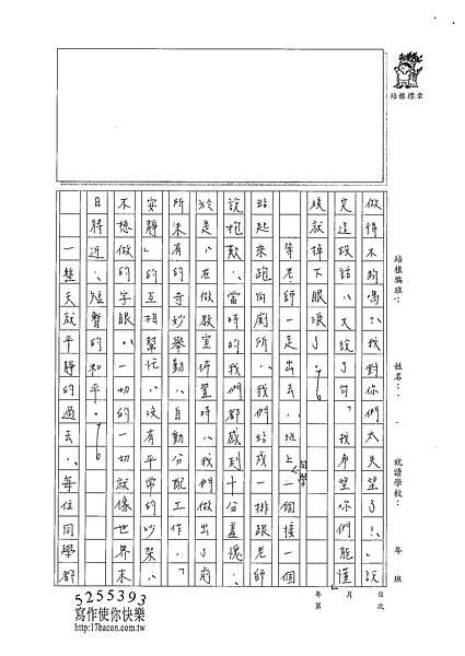 101WG205陳冠樺 (4)