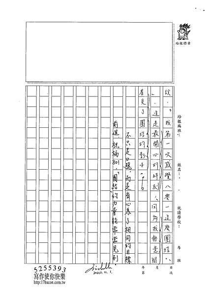 101WG205陳冠樺 (5)