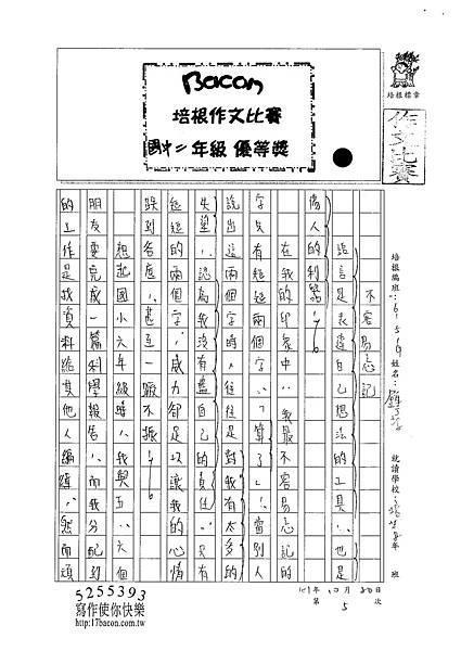 101WG205鍾淳文 (1)