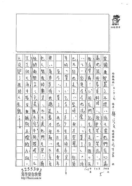 101WG205鍾淳文 (2)