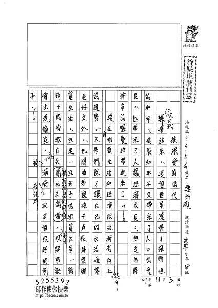 101WG207連祈碩 (1)