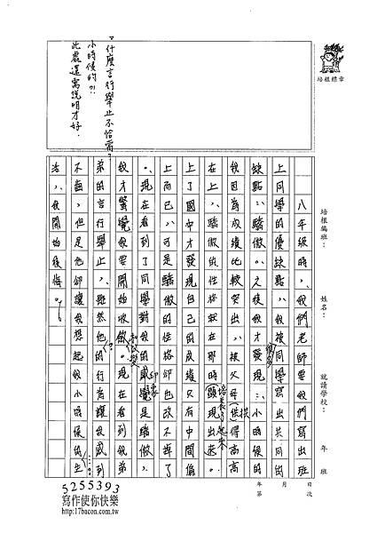 101WG207連祈碩 (2)