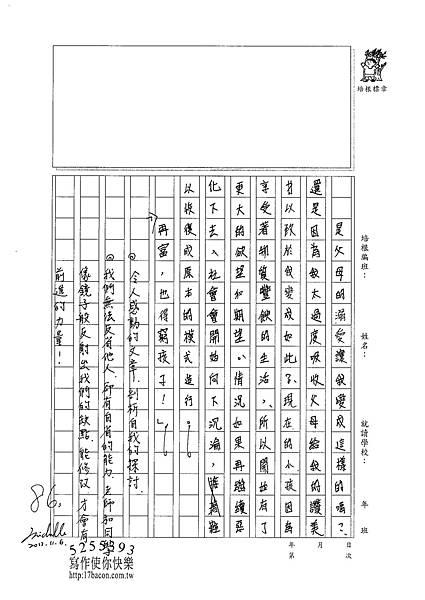 101WG207連祈碩 (3)