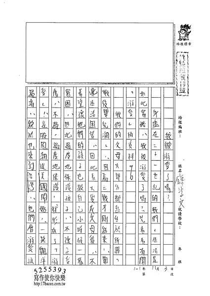 101WG207鍾淳文 (1)