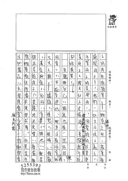 101WG207鍾淳文 (2)
