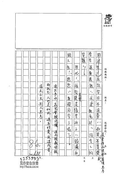 101WG207鍾淳文 (3)