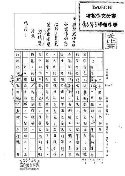 101WE205吳錞珈 (1)