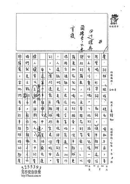 101WE205吳錞珈 (2)