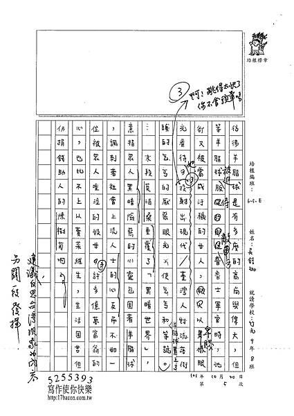 101WE205吳錞珈 (3)