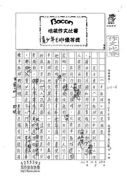 101WE205曾子芸 (1)