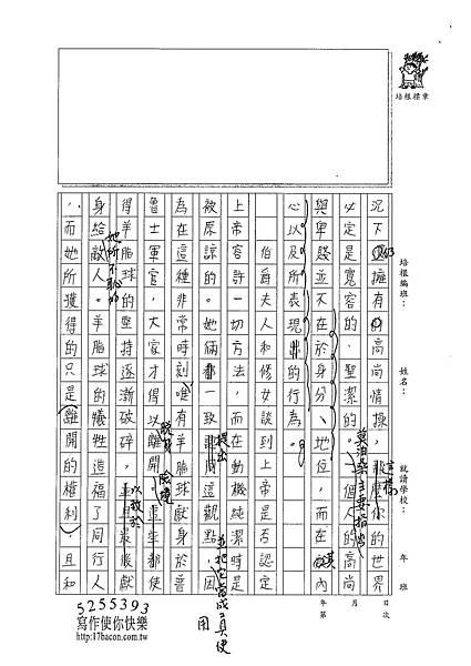 101WE205曾子芸 (2)
